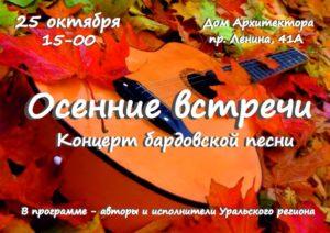 Осенние встречи, г. Челябинск