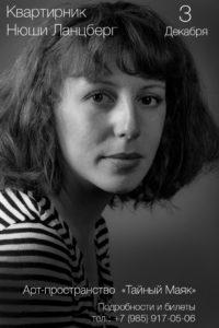 Анна Ланцберг, г. Москва