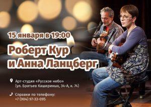 Анна Ланцберг, Роберт Кур, г. Челябинск