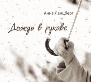 """Дождь в рукаве"", 2016г. - Анна Ланцберг"