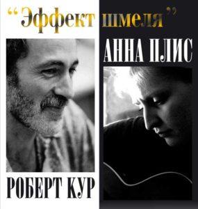 Роберт Кур и Анна Плис, г. Миасс