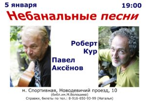 Роберт Кур, г. Москва