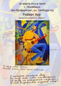 Роберт Кур, г. Челябинск