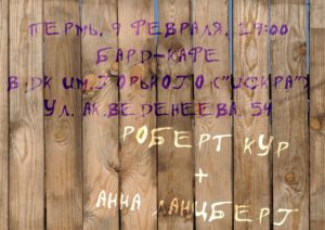 Бард-кафе г. Пермь, Анна Ланцберг, Роберт Кур