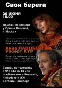 КурБерг, г. Москва. 20.06.2015