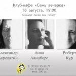 Роберт Кур, Анна Ланцберг, Александр Деревягин