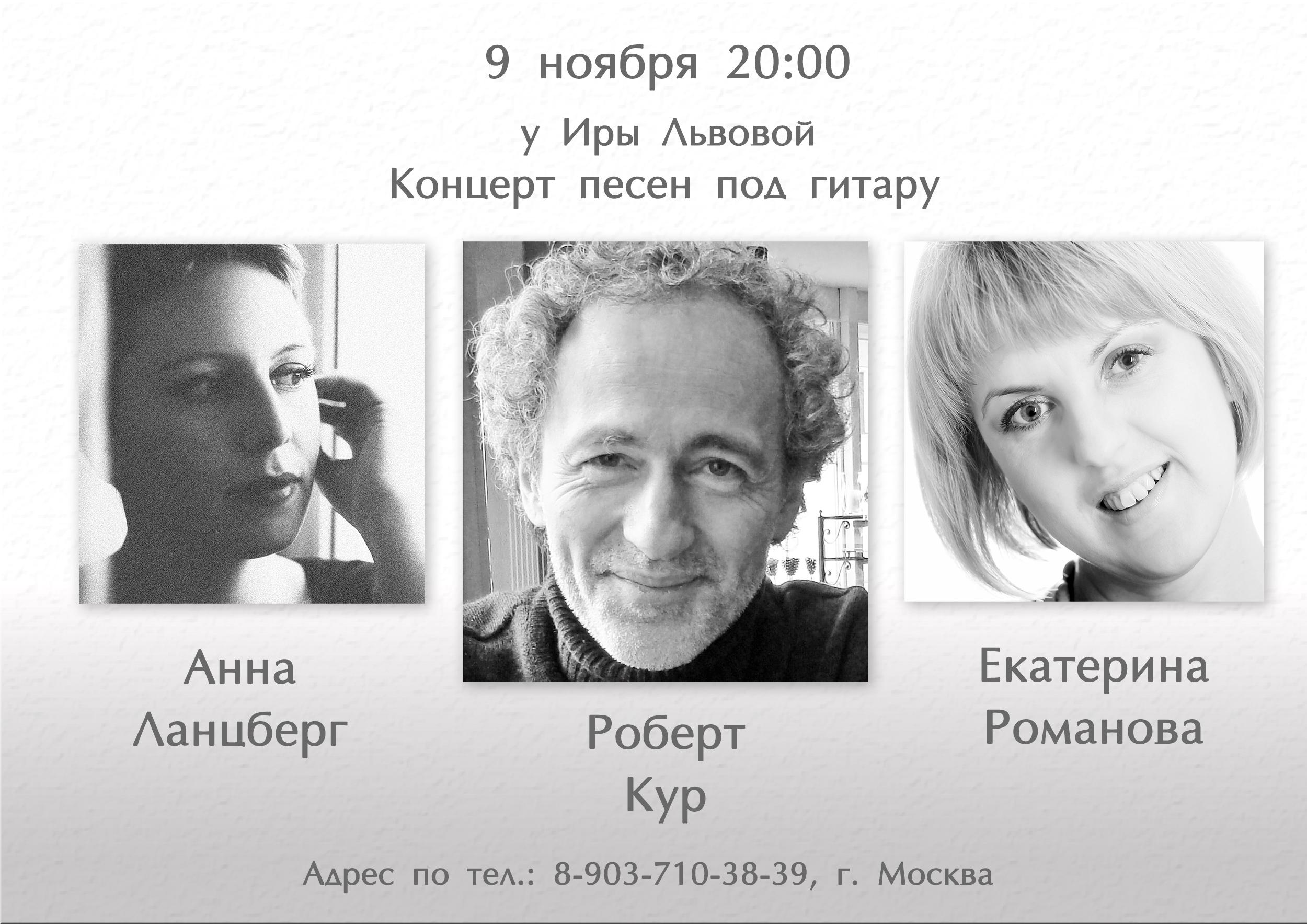 Роберт Кур, Анна Ланцберг и Екатерина Романова, г. Москва