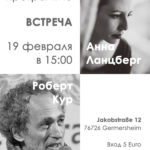 Роберт Кур, Анна Ланцберг, г. Germersheim