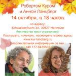 Роберт Кур и Анна Ланцберг в Ганновере, 14.10.2017