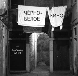 Чёрно-белое кино, 2010 г., Анна Ланцберг Дополнен в 2011 г.
