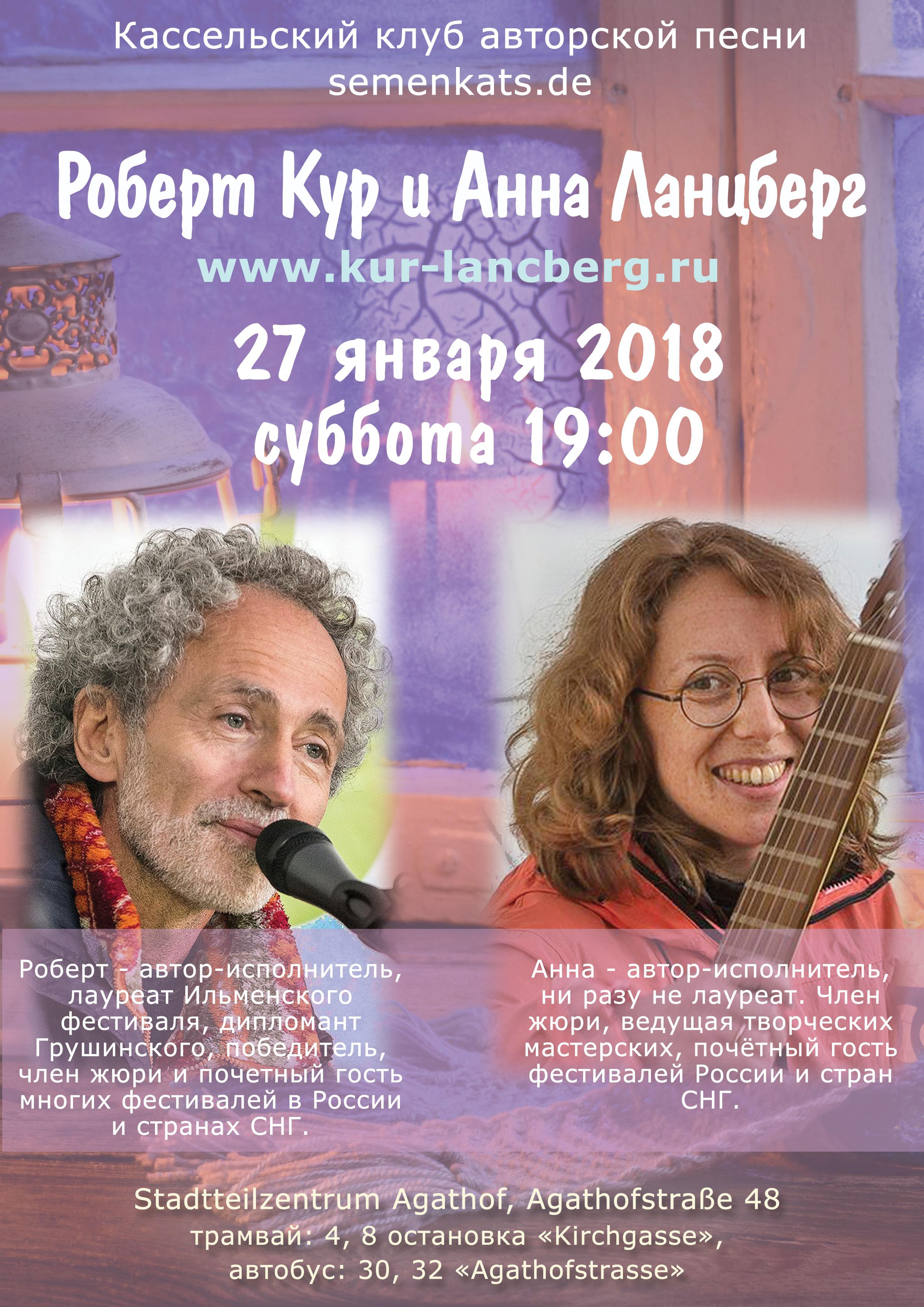 Роберт Кур и Анна Ланцберг в Касселе, 27.01.2018 г.
