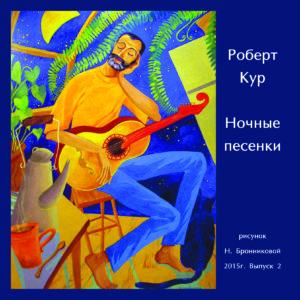 """""""Ночные песенки"""" 2015 г., Роберт Кур"""