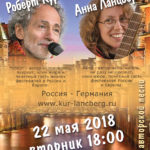 Роберт Кур и Анна Ланцберг в Ганновере
