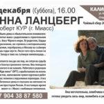 Анна Ланцберг и Роберт Кур, г. Каменск-Уральский