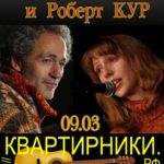Анна Ланцберг и Роберт Кур, г. Санкт-Петербург