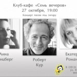 Роберт Кур, Анна Ланцберг, Екатерина Романова