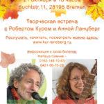 Роберт Кур и Анна Ланцберг в Бремене, 21.10.2017