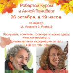 Роберт Кур и Анна Ланцберг в Праге, 26.10.2017