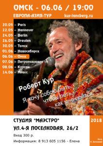 Роберт Кур в Омске