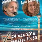 Роберт Кур и Анна Ланцберг в Берлине