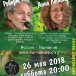 Роберт Кур и Анна Ланцберг в Дрездене