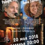 Роберт Кур и Анна Ланцберг в Париже