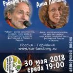 Роберт Кур и Анна Ланцберг в Томске